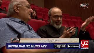 Exclusive interview with Amjad Islam Amjad | 27 Oct 2018 | 92NewsHD