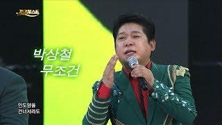 박상철 - 무조건 / 색소폰 나팔박 (가요베스트 596회 강릉1부 #3)