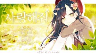 【챠엘】사랑해줘 (아이시테 / アイシテ 歌ってみた) 【한국어 자막】