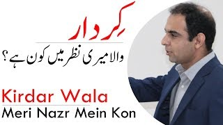 Kirdar (Character) Wala, Meri Nazar Mein Koun ?   Qasim Ali Shah width=