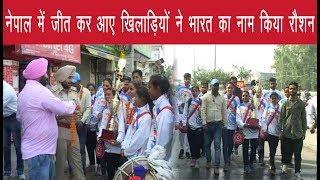 Aone News | Amritsar | नेपाल में जीत कर आए खिलाड़ियों ने भारत का नाम किया रौशन |