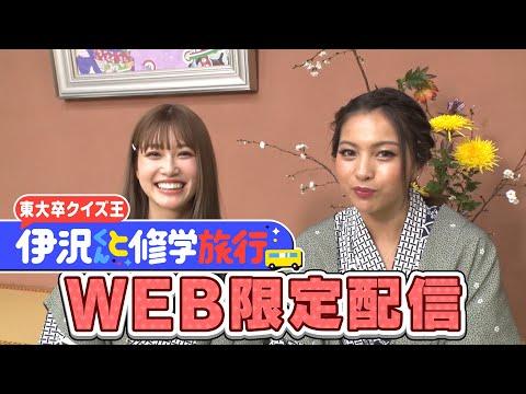 【WEB限定】ゆきぽよ&めるるのSPコメント!!『伊沢くんと修学旅行』12/12(土)【TBS】