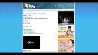 20110508 星光燦爛 Brilstar電台 李昊嘉 - 一時倦了