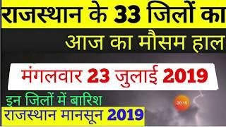 मंगलवार 23 जुलाई 2019_राजस्थान के सभी 33 जिलों का मौसम हाल,weather forecast