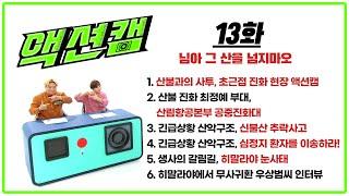 액션캠 13화 (11월 14일 방송) 다시보기