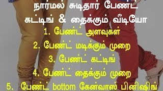 churidar normal pant cutting and stitching in tamil | churidar pant cutting step by step video tamil width=