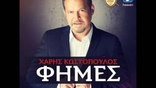ΧΑΡΗΣ ΚΩΣΤΟΠΟΥΛΟΣ-TEO TZIMAS-ΦΗΜΕΣ-REMIX-2017