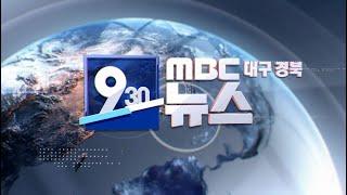 2021-09-27 (월) 930 MBC 뉴스 대구경북 다시보기