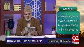 Quote | Hazrat Ali (R.A) | 6 Dec 2018 | 92NewsHD
