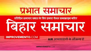 बिहार प्रभात समाचार : 23 फरवरी 2019 AIR (Bihar News + Bihar Samachar + Bihar Current Affairs)