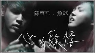 【魚乾】與陳零九合唱了 - [ 心有餘悸 ] 搶先撼動!