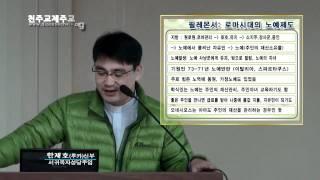 교구 성서 40주간 - 필레몬서