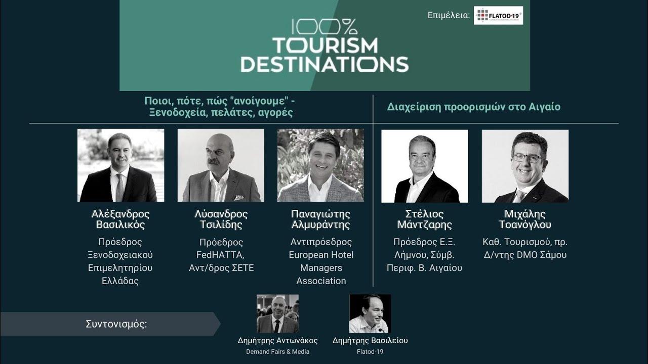 100% Tourism Destinations   Πότε και πώς θα ανοίξει ο Τουρισμός/Διαχείριση Προορισμών στο Αιγαίο