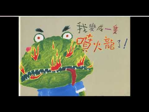 Mandarin Story情緒繪本:我變成一隻噴火龍了 - YouTube