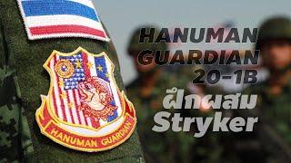 Hanuman Guardian 2020