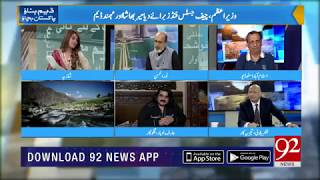 Dam Funds Exclusive Transmission Part 3 | 8 Sep 2018 | 92NewsHD