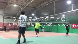 初中級〜中級クラスのレッスン風景inウェルネススクエア港テニススクール
