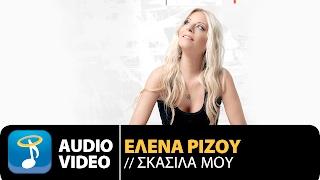 Έλενα Ρίζου - Σκασίλα Μου | Elena Rizou - Skasila Mou (Official Audio Release)