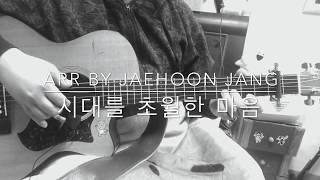 기타 한 대로 연주하는 이누야샤(犬夜叉) OST - 시대를 초월한 마음(時代を越える想い) / 핑거스타일(Fingerstyle) / iRig HD2