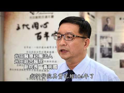 105年節約能源績優獎-光田醫療社團法人光田綜合醫院(網路版)