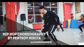 Post Malone–Feel.Choreography by Пенцов Никита All Stars Workshop 02.2017