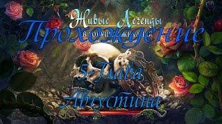 Прохождение Живые легенды 4:В ловушке желаний\Living Legends 4: Bound by Wishes (5-глава Августина)