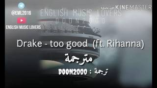 Drake - too good ( ft. Rihanna ) مترجمة
