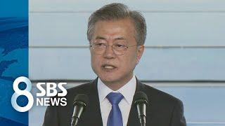 '광화문 대통령 시대' 공약 접는다…'정책 목표' 집중 의지 / SBS