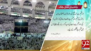 Irshad e Bari Talla | 18 August 2018 | 92NewsHD