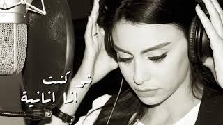 Brigitte Yaghi - Bestahel [ Lyrical Video ] | بريجيت ياغي - بستاهل