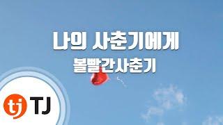 [TJ노래방] 나의사춘기에게 - 볼빨간사춘기(Bolbbalgan4) / TJ Karaoke