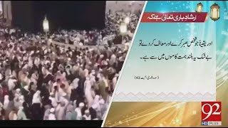 Irshad e Bari Talla - 18 January 2018 - 92NewsHDPlus
