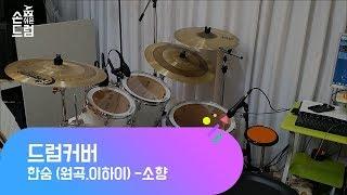 한숨(원곡.이하이)-소향/드럼커버