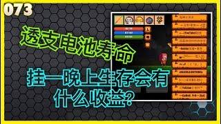 Pixel Survival Game 2《像素生存者游戏2》再度天皇十连抽这次出