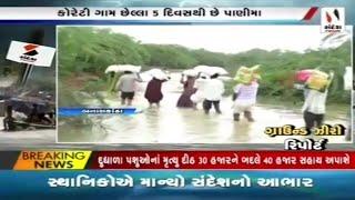 Monsoon 2017 : Sandesh News Ground Zero Report from Banaskantha's Koreti Village