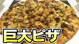 【デカ盛り】「お店で一番巨大なピザをください」と言ったらこうなった w