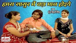 हमरा सासुर में बड़ा मान होइये - Maithili Song - Maithili Hit Song 2017 - Kunj Bihari Mishr
