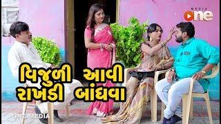 Vijuli Aavi Rakhdi Bandhava |  Gujarati Comedy | One Media