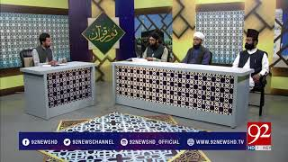 Noor e Quran | 1st Para of Quran with Urdu Translation and Tafseer | 17 May 2018 | 92NewsHD