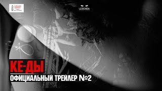 КЕ-ДЫ - Официальный Трейлер (№2)