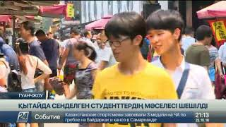 Қытайда сенделген қазақстандық студенттердің мәселесі шешілді