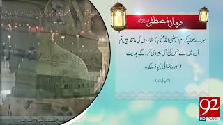 Farman e Mustafa (PBUH) | 28 June 2018 | 92NewsHD