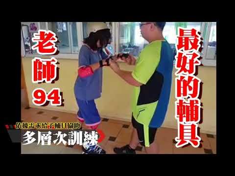 2017 『礙 ,上體育課  』  影片競賽 新竹縣立新豐國中 - YouTube
