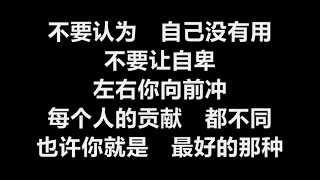梁智强 - 不要认为自己没有用 (附歌词)