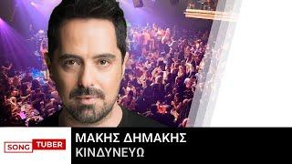 Μάκης Δημάκης - Κινδυνεύω - Official Audio Release