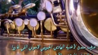 عزف جميل  لأغنية الفنان المرحوم الهادي الجويني  لاموني اللي غاروا مني :Jamel-saxo