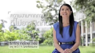 Smart Lady Thailand S10 : แอน