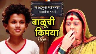 Balu Mamachya Navan Changbhal | बाळूची किमया! | 05th February 2019 Episode Update | Colors Marathi