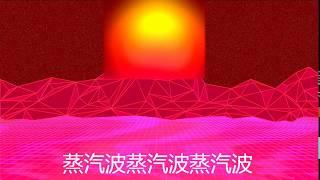 Eternal Wave (蒸汽波)