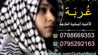 فرقة غربة أجمل موال فلسطيني